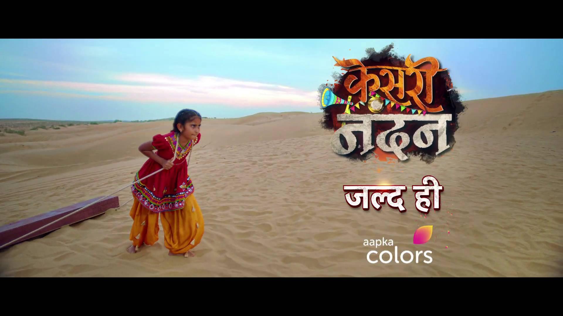 Kahani Kesari Nandan Ki Only on Aapka Colors !