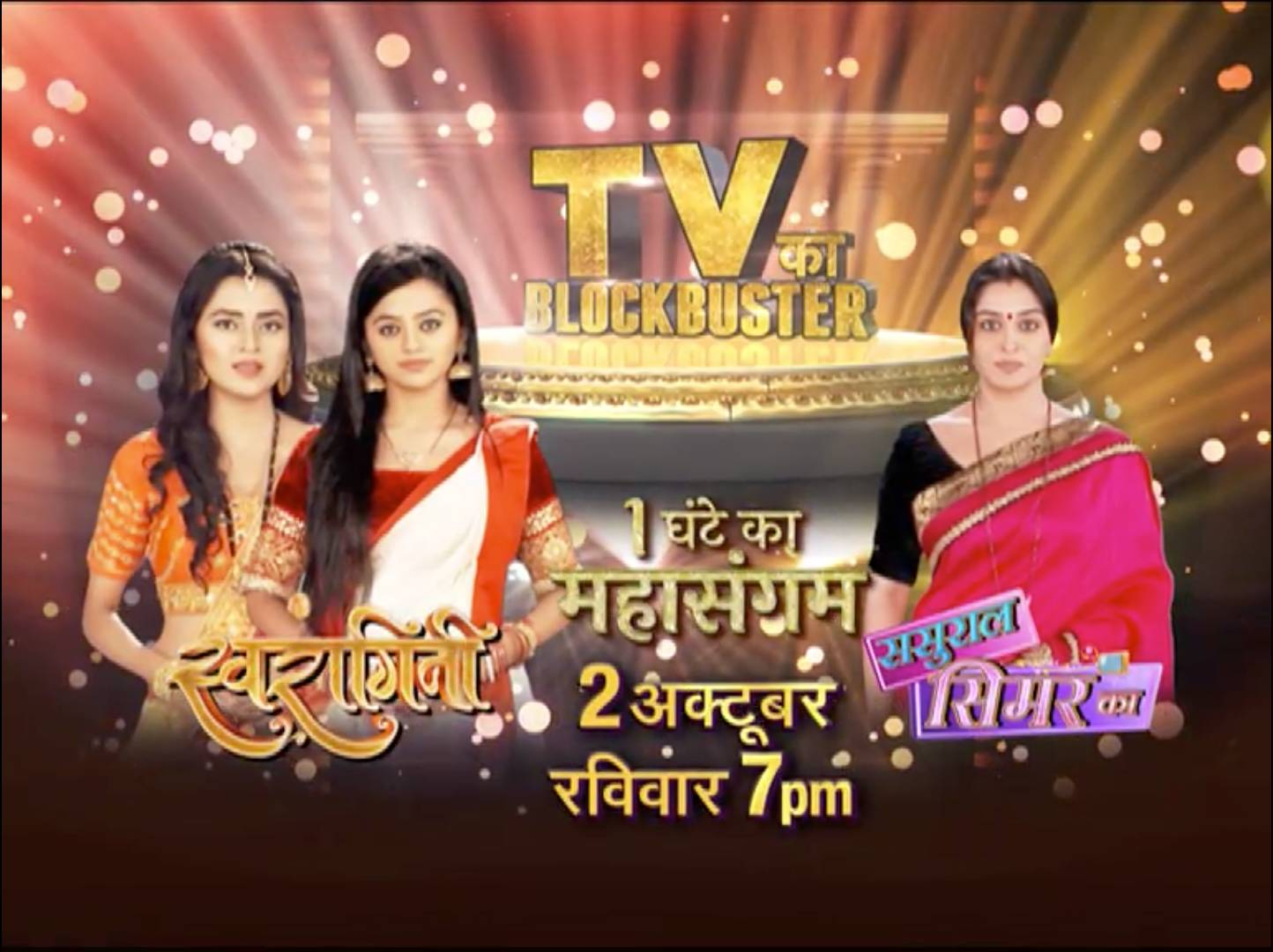 Mahasangam: 1 Hour Special of Swaragini & Sasuraal Simar Ka! Sun, 2nd Oct' 7PM!