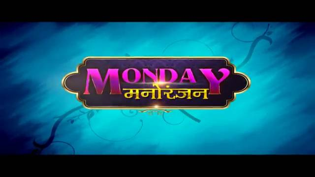 Monday Manoranjan on Aapka Colors