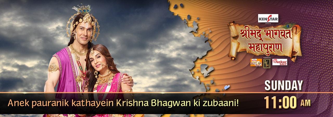 Anek pauranik kathayein Krishna Bhagwan ki zubaani!