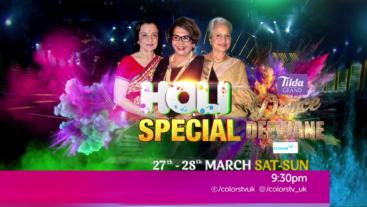 Catch Helen, Asha Parekh & Waheeda Rehman on Dance Deewane Holi Special   27th – 28th March, 9:30 PM