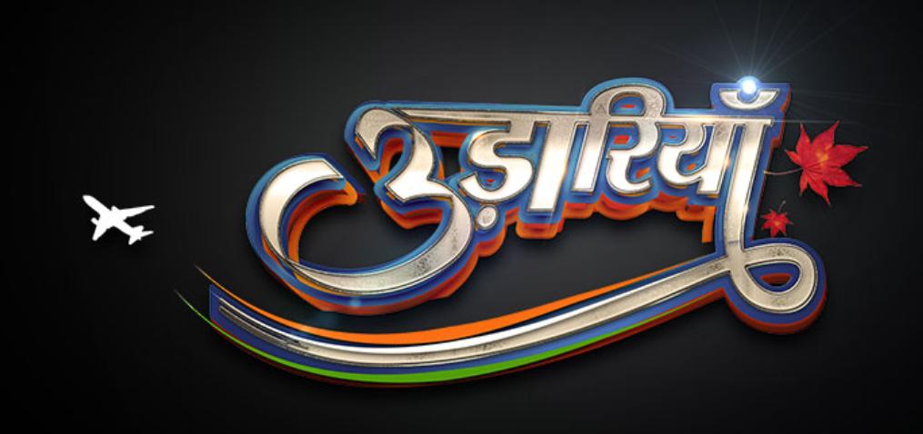 Watch Udaariyaan Mon-Sat ET 7:30pm PT 8:00pm on Aapka Colors