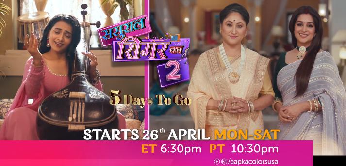 Sasural Simar Ka 2 starts 26th Apr Mon-Sat ET 6:30pm PT 10:30pm on Aapka Colors