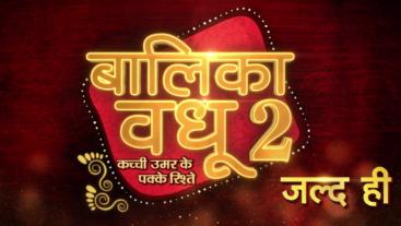 Balika Vadhu Season 2 | Coming Soon